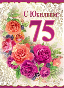 Поздравление с юбилеем 75 лет для мужчины