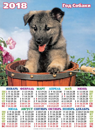 Календарь 2018 открытка 56