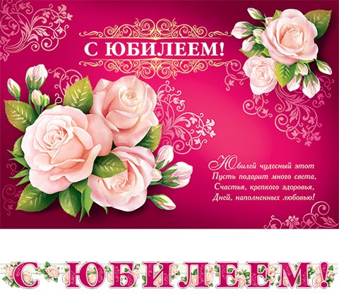 Поздравления свете с юбилеем 81