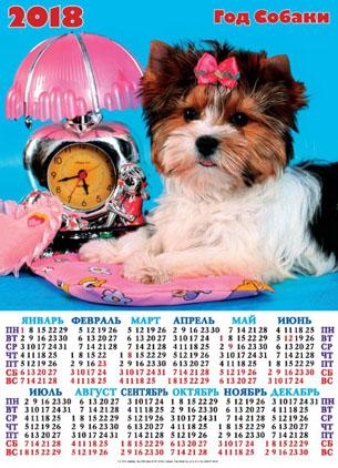 Календарь 2018 открытка 81