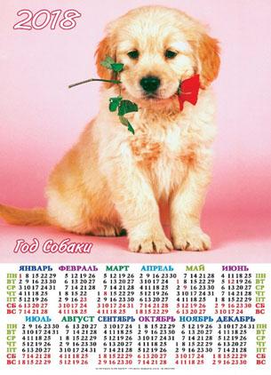 Календарь 2018 открытка 43