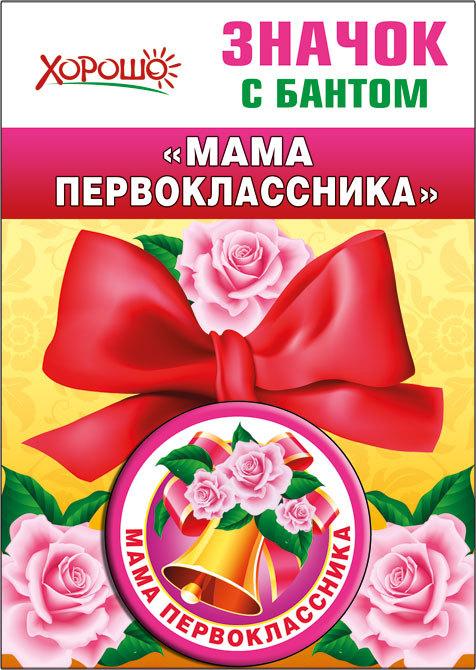 Поздравление с 1 сентября маму первоклассницы