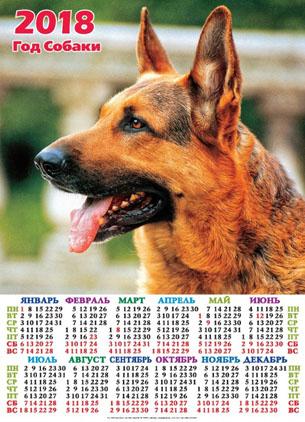 Календарь 2018 открытка 24